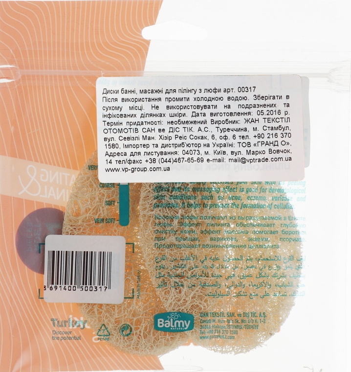 Диски массажные для пилинга из люфы - Balmy Naturel Loofah Peeling Dics — фото N2
