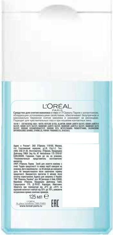 Средство для снятия макияжа с глаз - L'Oreal Paris Démaquillant  — фото N2