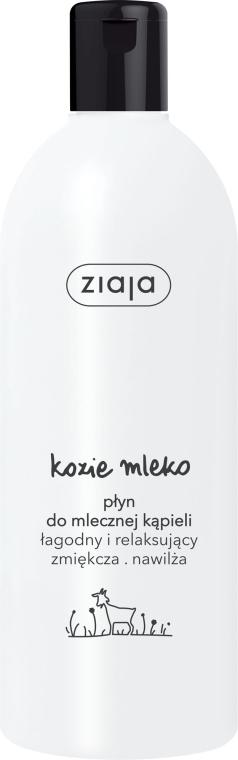 "Пена для ванны ""Козье молоко"" - Ziaja Goat's Milk Liquid Milky Bath — фото N1"