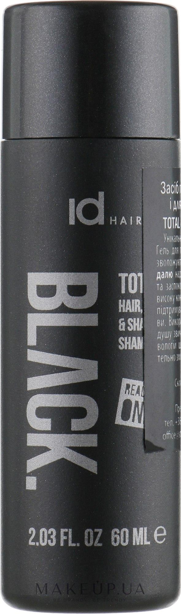 Чоловічий шампунь 3 в 1 - idHair Black Total 3 in 1 — фото 60ml