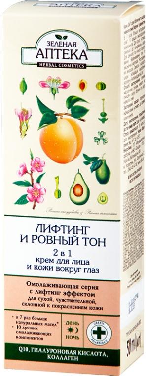 """Крем 2в1 для лица и век """"Лифтинг и ровный тон"""" - Зеленая аптека"""