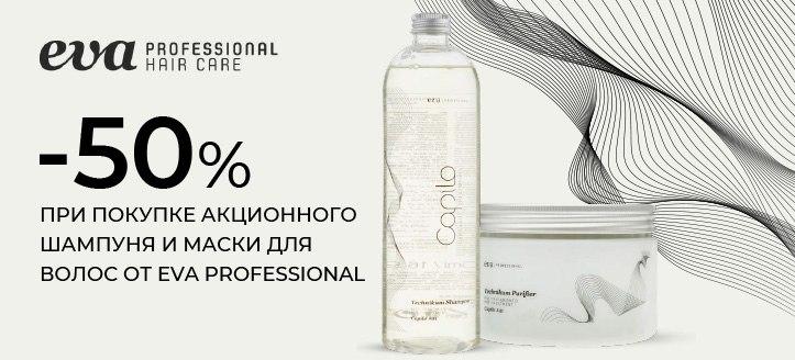 Скидка 50% при покупке шампуня и маски Capilo Technikum