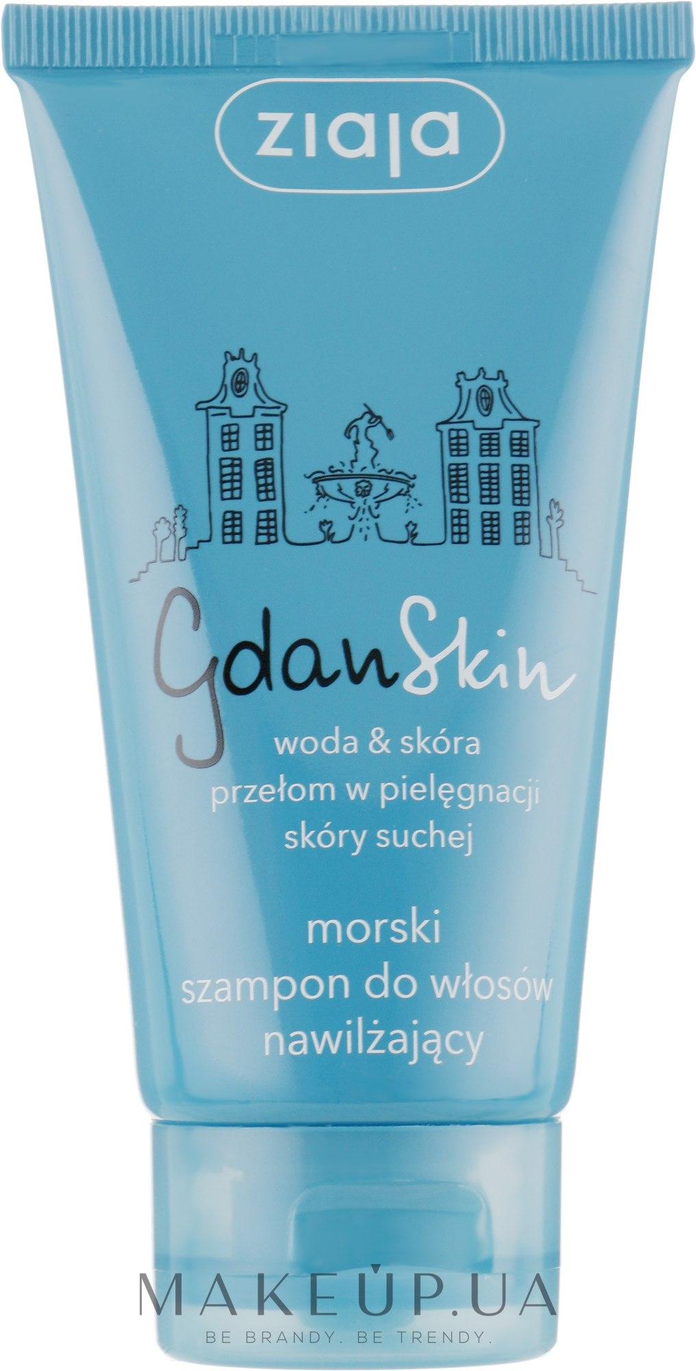 Шампунь увлажняющий для сухих волос - Ziaja Gdanskin Hair Moisturizing Shampoo — фото 75ml
