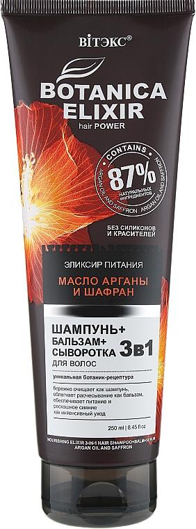 """Шампунь + бальзам + сыворотка 3в1 для волос """"Масло арганы и шафран"""" - Витэкс Botanica Elixir"""