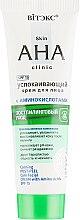 Успокаивающий крем для лица с аминокислотами - Витэкс Skin AHA Clinic Calming Post-Peel Care Facial Cream — фото N2