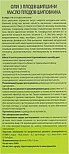 Масло плодов шиповника - Green Pharm Cosmetic — фото N3