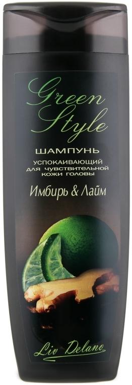 """Шампунь успокаивающий для чувствительной кожи головы """"Имбирь и Лайм"""" - Liv Delano Green Style Shampoo"""
