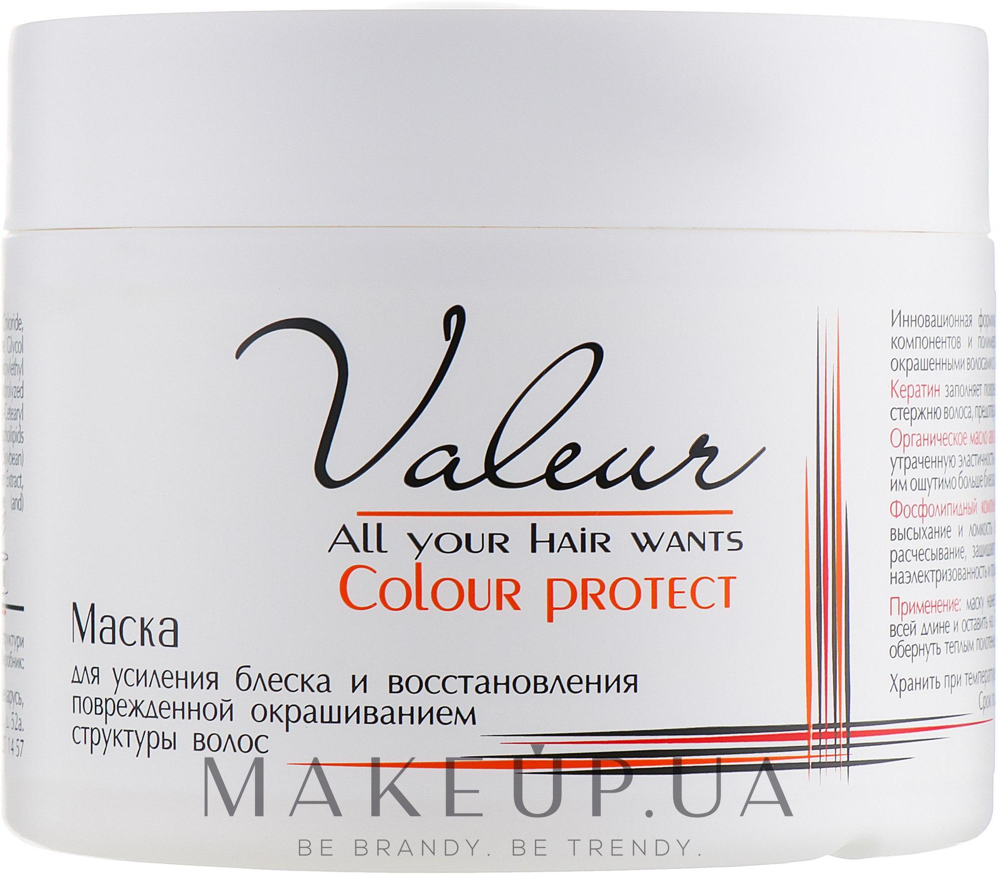 Маска для усиления блеска и восстановления поврежденной структуры волос - Liv Delano Valeur — фото 300g