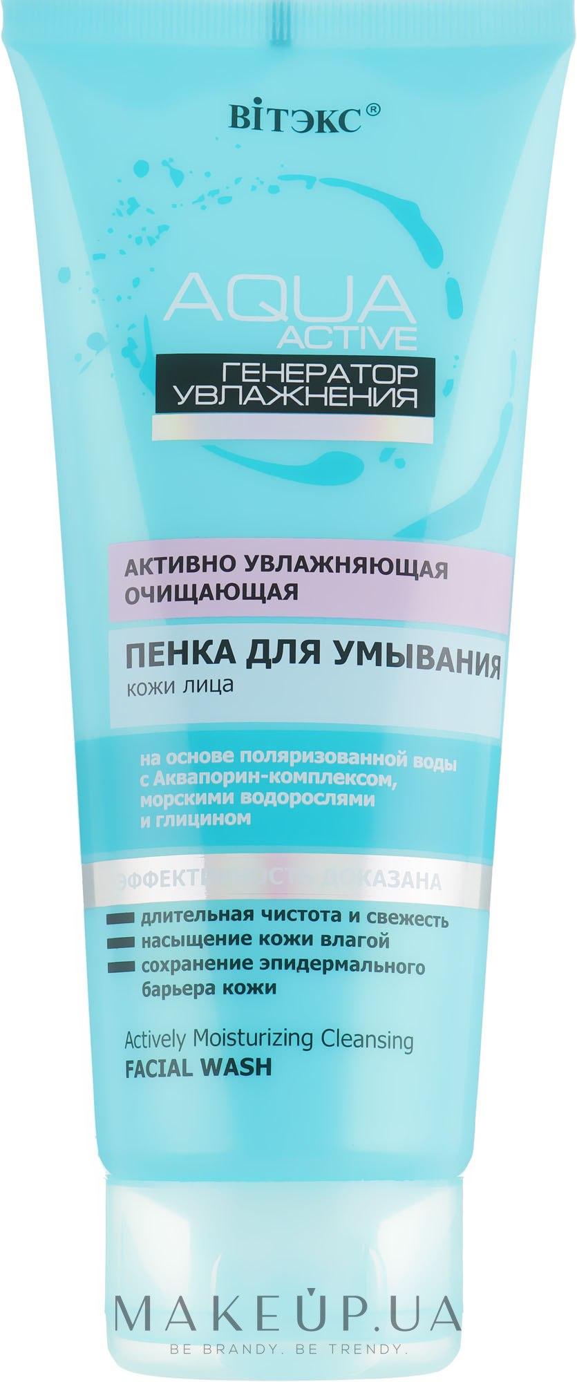 Активно-увлажняющая очищающая пенка для умывания кожи лица - Витэкс Aqua Active — фото 200ml