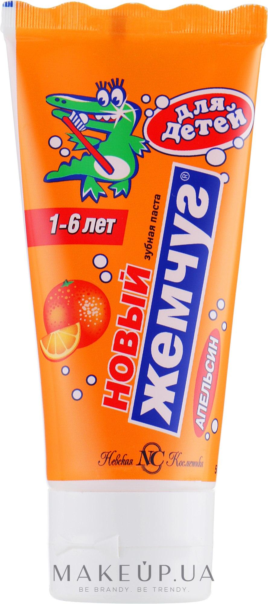 """Детская зубная паста """"Апельсин"""" - Новый Жемчуг — фото 50ml"""