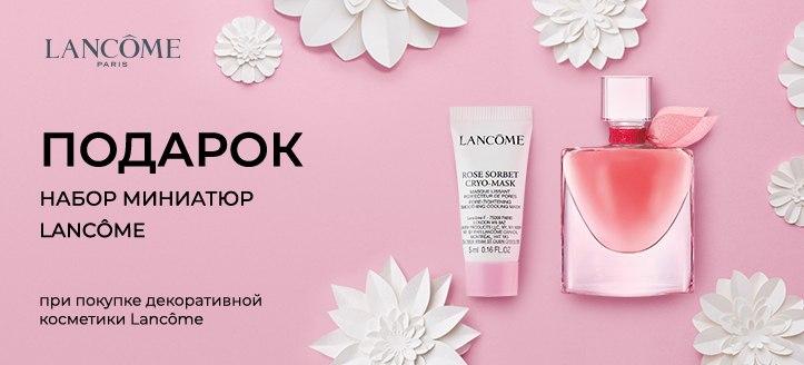 При покупке декоративной косметики Lancome, получите в подарок набор миниатюр: парфюм и маску для лица