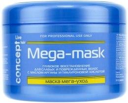 Духи, Парфюмерия, косметика Маска МЕГА-Уход для слабых и поврежденных волос - Concept Live Hair Mega-Mask