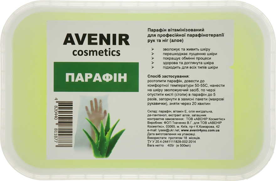 """Парафин """"Алоэ"""" - Avenir Cosmetics"""