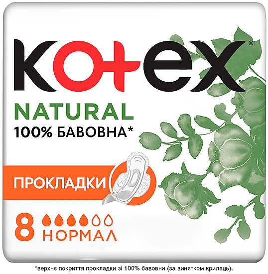 Знижки до 25% на акційні товари Kotex. Ціни на сайті вказані з урахуванням знижки