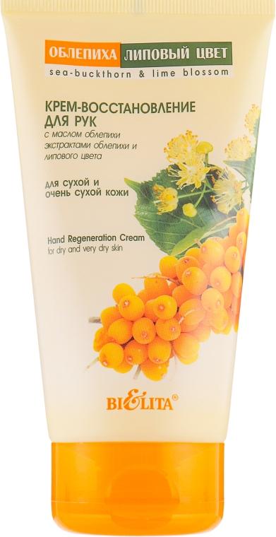Крем-восстановление для рук - Bielita Buckthorn & Lime Hand Cream