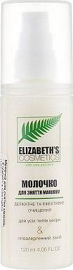 Молочко для снятия макияжа - Elizabeth`s Cosmetics