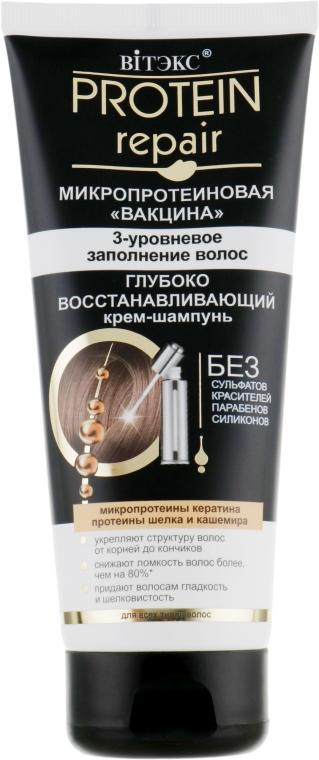 "Крем-шампунь ""Микропротеиновая вакцина"" глубоко восстанавливающий - Витэкс Protein Repair Cream Shampoo"