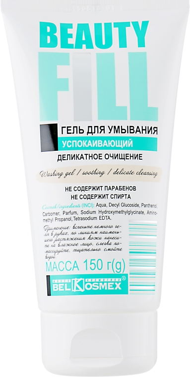 """Гель для умывания успокаивающий """"Деликатное очищение"""" - BelKosmex Beauty Bill"""