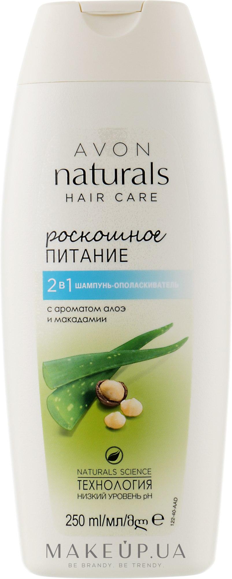 """Шампунь-ополаскиватель 2 в 1 с ароматом алоэ и макадамии """"Роскошное питание"""" - Avon Naturals Hair Care — фото 250ml"""