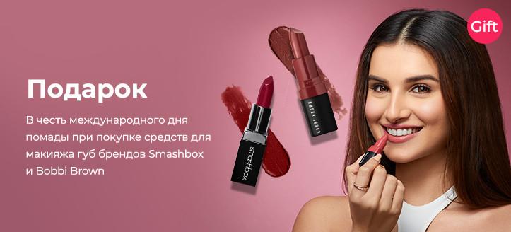 При покупке продукции Smashbox или Bobbi Brown для макияжа губ, получите в подарок на выбор: карандаш для губ или матовую помаду