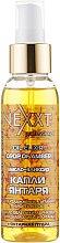 Духи, Парфюмерия, косметика Масло-эликсир-капли янтаря - Nexxt Professional Oil-Elixir Drops of Amber