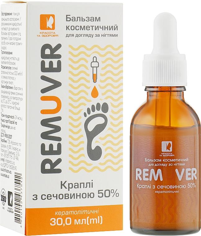 Бальзам косметический для ухода за ногтями с мочевиной 50%, капли - Красота и Здоровье Remuver