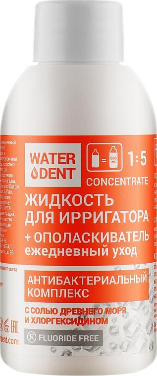 """Ополаскиватель + жидкость для ирригатора """"Антибактериальный комплекс"""" - Waterdent"""