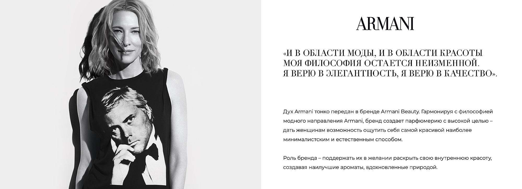 Giorgio Armani Brand Page
