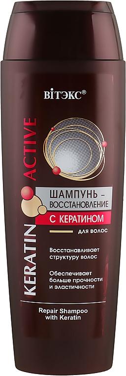 Шампунь-восстановление с кератином для волос - Витэкс Keratin Active