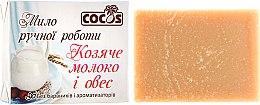"""Духи, Парфюмерия, косметика Мыло """"Козье молоко и овес"""" - Cocos Soap"""