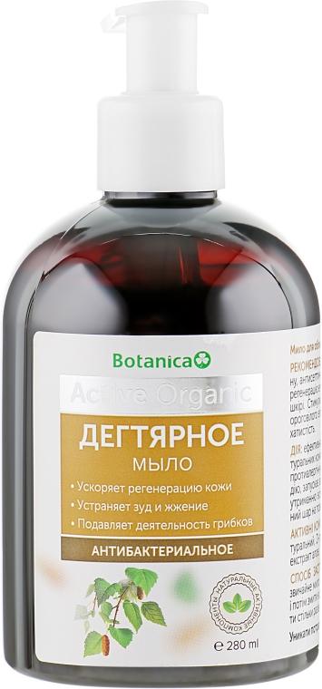 """Дегтярное мыло """"Антибактериальное"""" - Botanica Active Organic"""