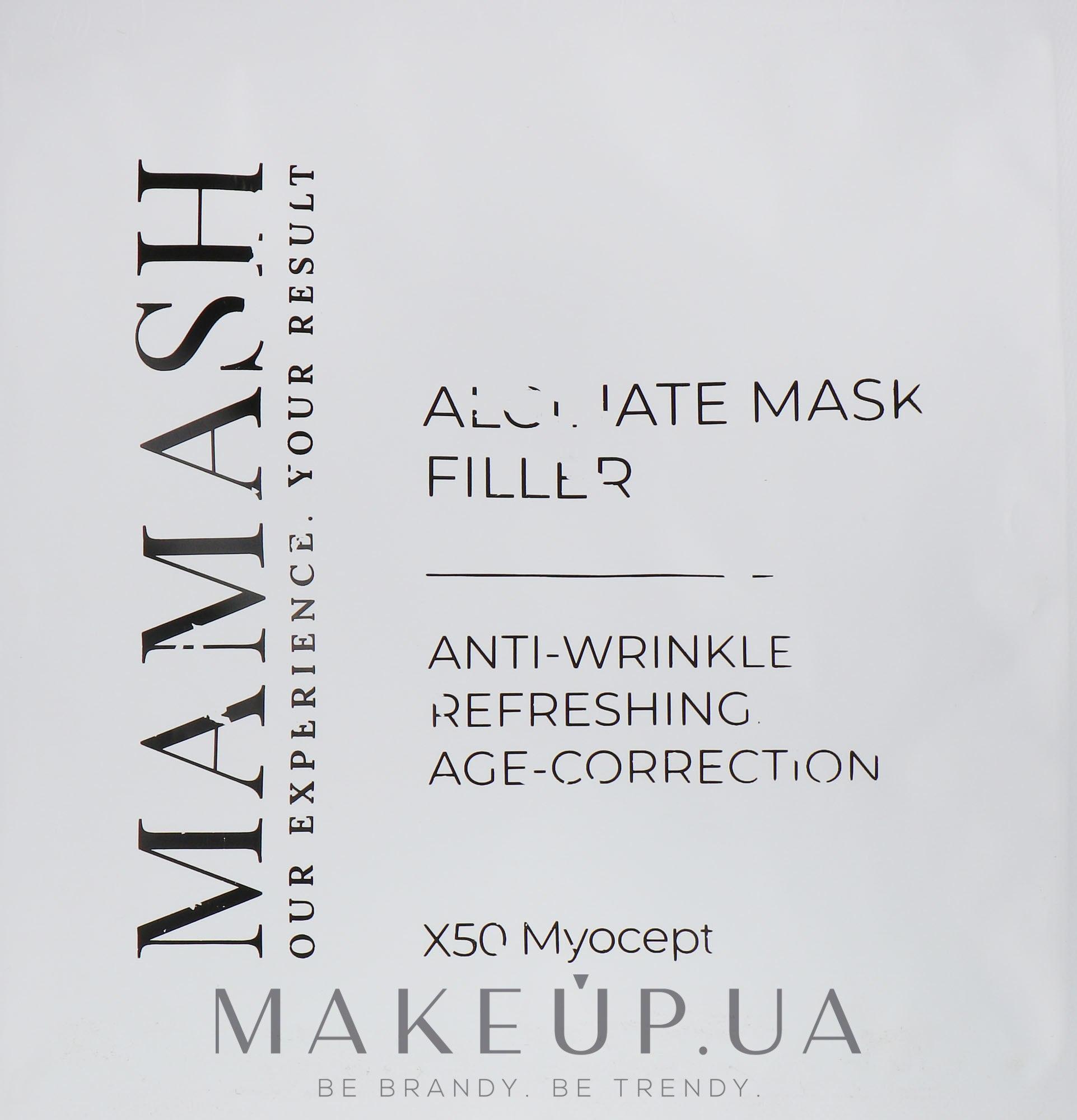 Моделирующая альгинатная маска-филлер моментального действия для заполнения мимических морщин и улучшения матрикса - Mamash Alginate Mask Filler — фото 30g