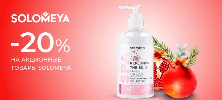 Скидка 20% на акционные товары Solomeya. Цены на сайте указаны с учетом скидки