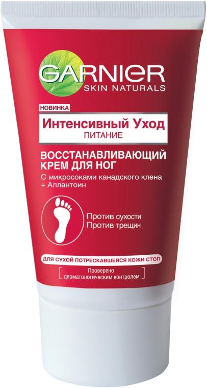 """Восстанавливающий крем для ног """"Интенсивный уход"""" - Garnier Skin Naturals"""