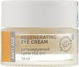 """Регенерирующий крем под глаза """"Африка"""" - Vigor Regenerating Eye Cream — фото N2"""