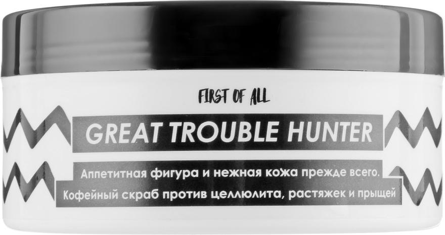 Кофейный скраб против целлюлита, растяжек и прыщей - First of All Great Trouble Hunter