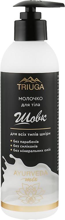 """Молочко для тела """"Шелк"""" - Triuga Ayurveda"""