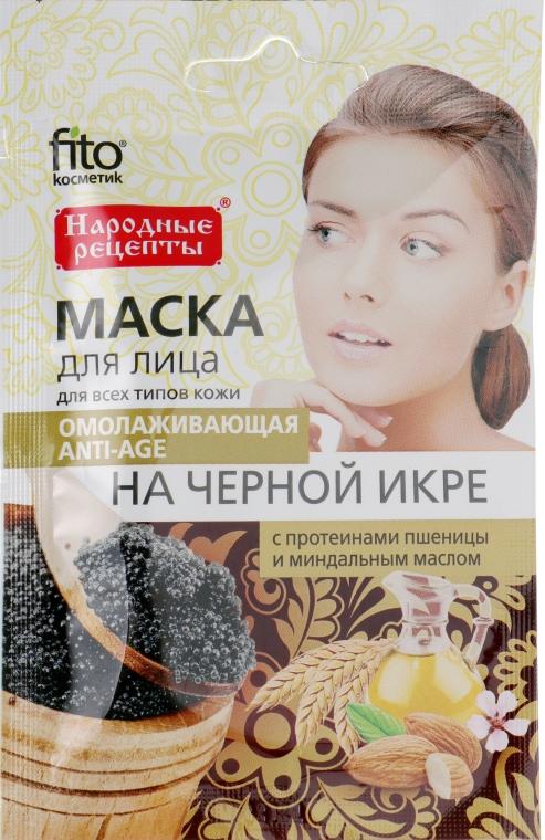 """Омолоджувальна маска для обличчя """"На чорній ікрі"""" з протеїнами пшениці і мигдальною олією - Fito Косметик — фото N1"""