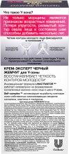 Крем-эксперт для лица 36+ - Черный Жемчуг  — фото N4