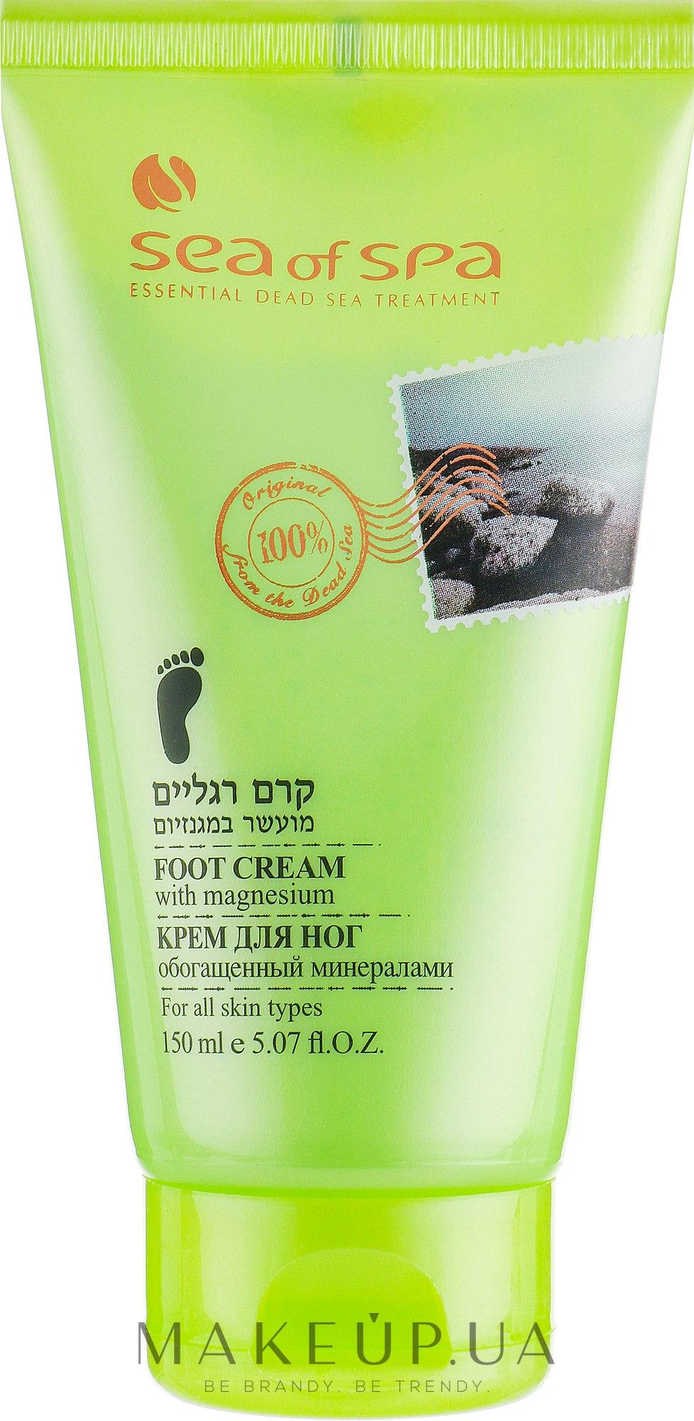 Лечебный крем для ног с магнезией - Sea of Spa Foot Cream With Magnesium  — фото 150ml