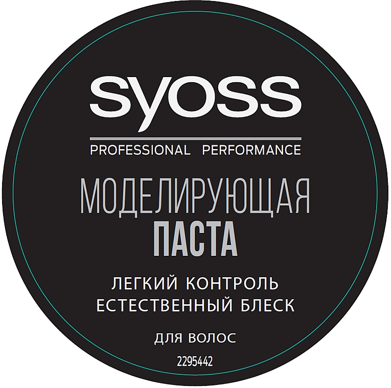 Моделирующая паста для волос - Syoss Professional Performance