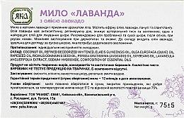 """Мыло натуральное """"Лаванда"""" - Яка — фото N3"""