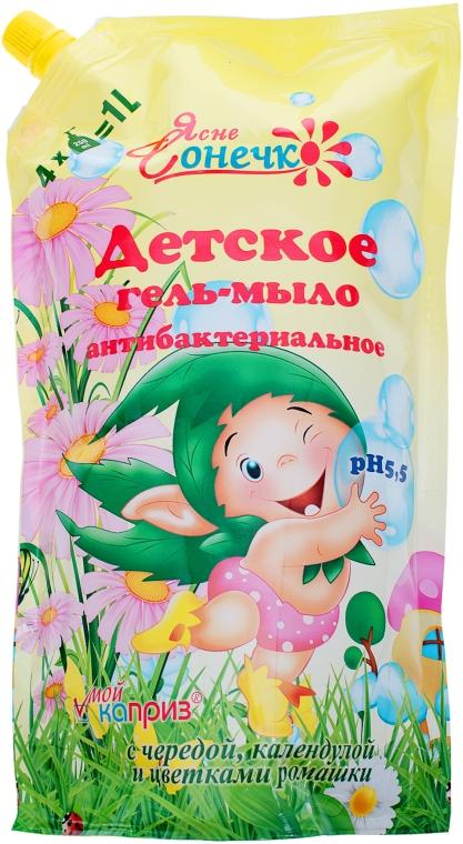 """Гель-мыло детское """"Антибактериальное"""" - Ясне Сонечко (дой-пак)"""