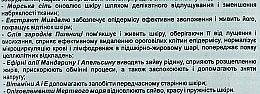 Талассо-скраб для тела с морской солью Мертвого моря и маслами миндаля и пшеницы - Geomar (мини) — фото N3