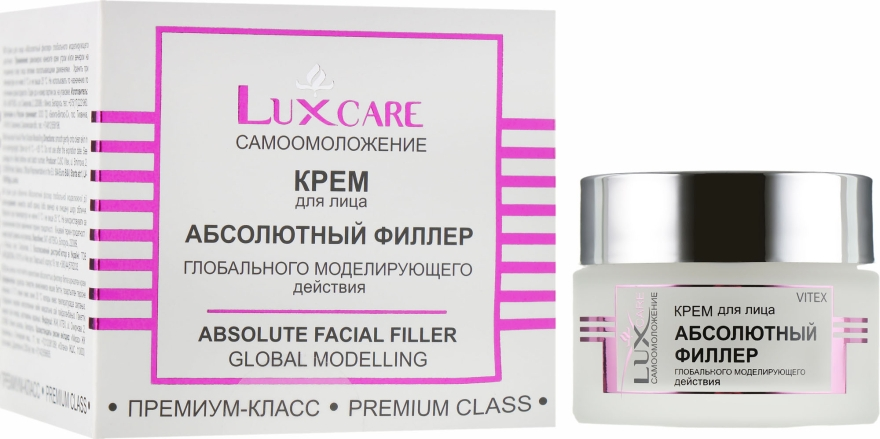 """Крем для лица """"Абсолютный филлер"""" глобального моделирующего действия - Витэкс LuxCare Absolute Facial Filler"""