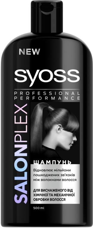 Шампунь для ослабленных механическим воздействием волос - Syoss Salon Plex Shampoo