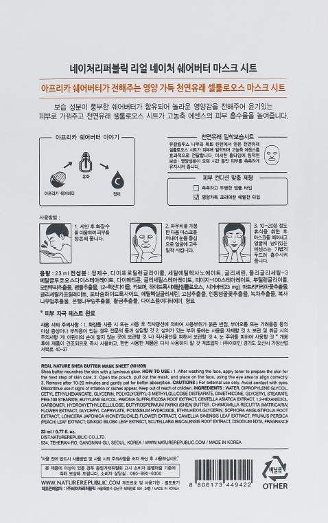 Тканевая маска с экстрактом масла ши - Nature Republic Real Nature Mask Sheet Shea Butter — фото N2
