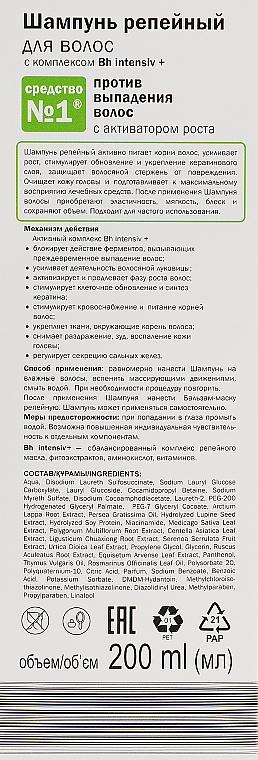 """Шампунь """"Репейный"""" - Эльфа Репейная — фото N3"""