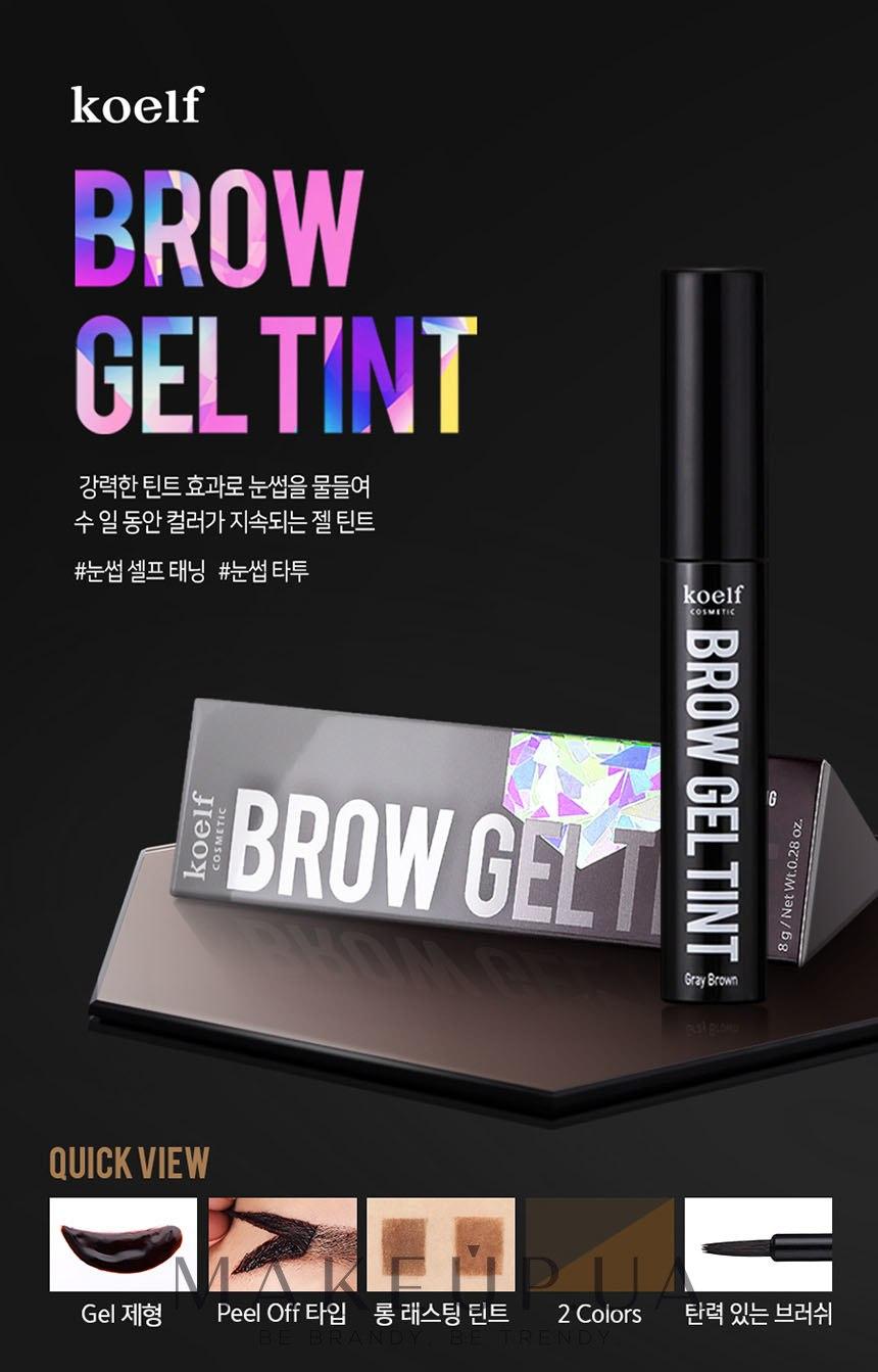 Гель-тинт для бровей - Petitfee&Koelf Brow Gel Tint — фото N1