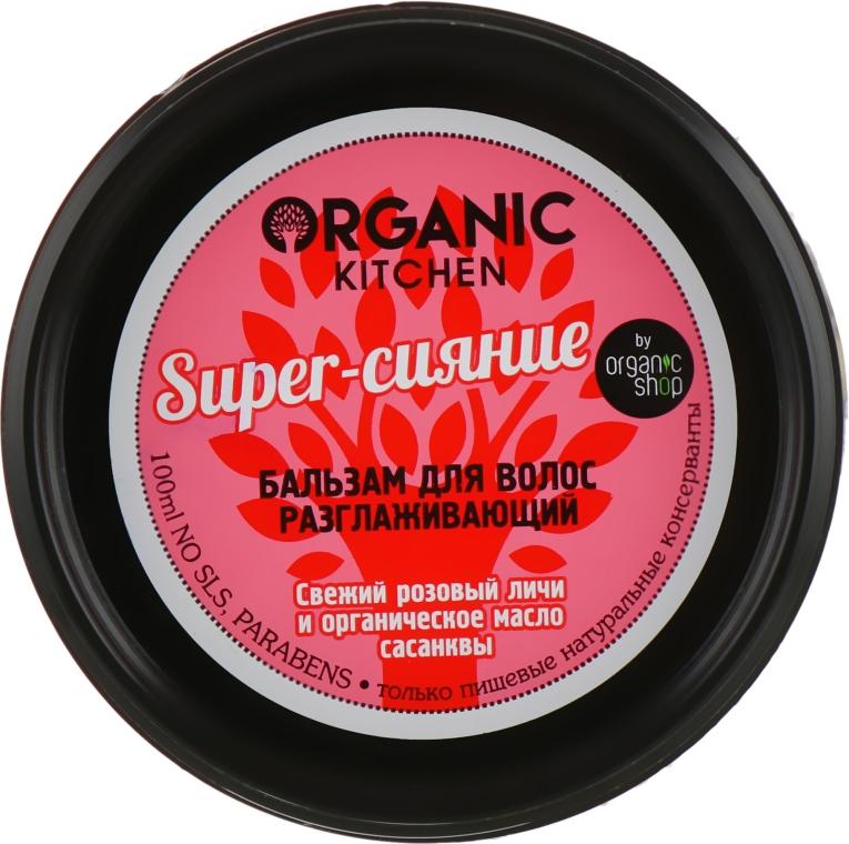 "Бальзам разглаживающий ""Super-сияние"" - Organic Shop Organic Kitchen Smoothing Hair Conditioner"